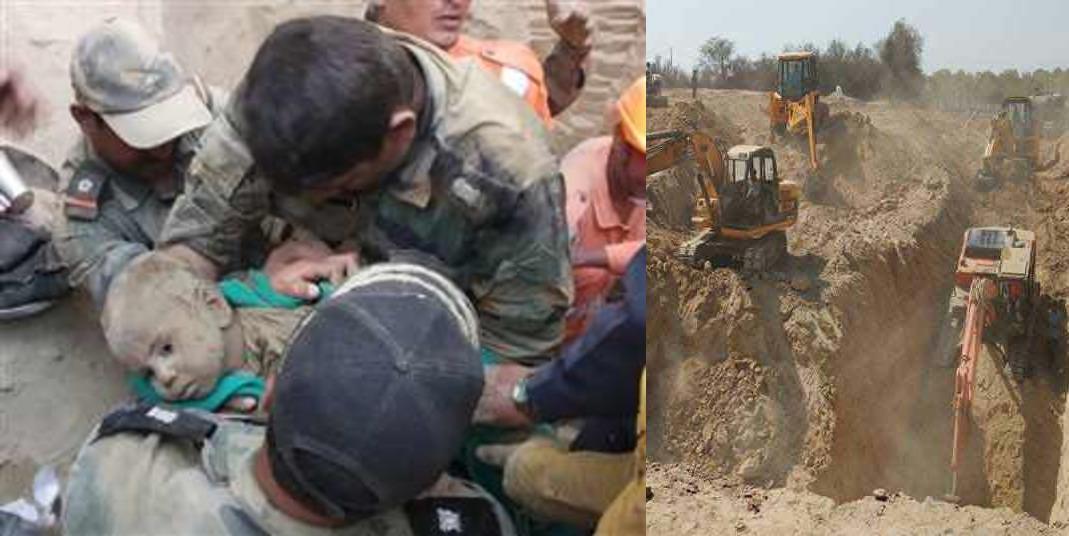 सेना और NDRF को सलाम, 15 महीने के बच्चे को 50 घंटे में 60 फीट गहरे बोरवेल से बाहर निकाला