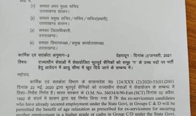Uttarakhand राज्य सरकार में कार्यरत पूर्व सैनिकों के लिए अच्छी खबर, समूह 'ग' भर्ती में उम्र सीमा में मिलेगी छूट